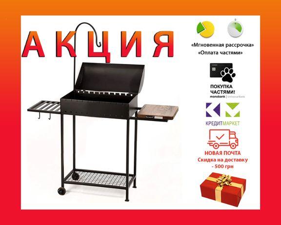 АКЦИЯ! Мангал для дома и дачи Bona Grill Стационарный Барбекю 600