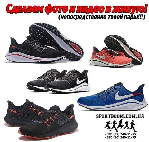 Кроссовки Nike найк Air Zoom Vomero 14 мужские найк зум вомеро