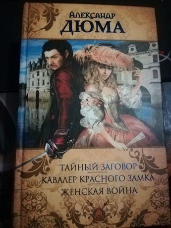 Александр Дюма. Три романа в одной книге! 1330 страниц.