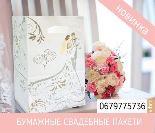 Бумажные свадебные пакеты для каравая паперові весільні пакети коровай