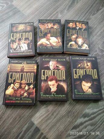 Серия книг Бригада
