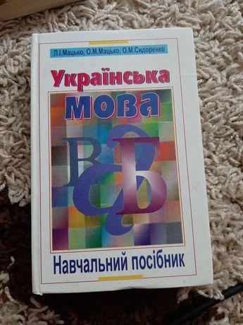 Українська мова навчальний посібник Мацько