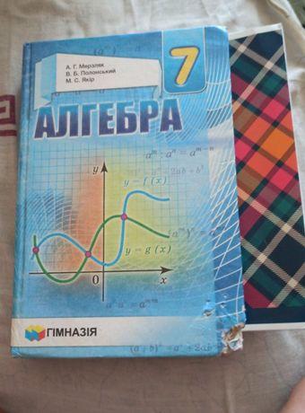 Алгебра 7клас