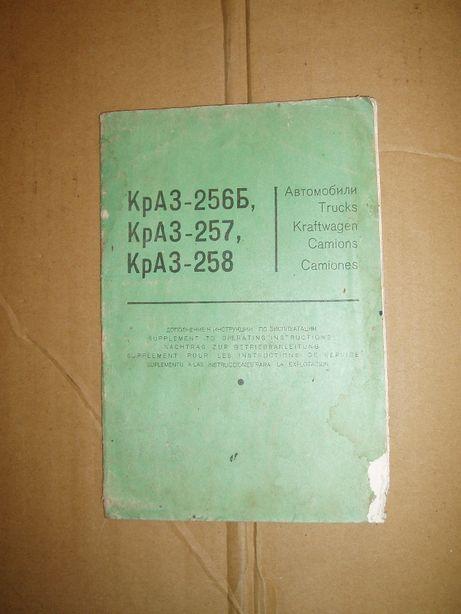KRAZ - 256 B, KRAZ -257, KRAZ - 258 Suplement do instrukcji