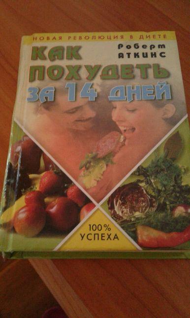 Диета Роберта Аткинса как похудеть за 14 дней