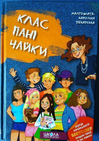 Продаю книгу «Клас Пані Чайки» Малгожата-Кароліна Пекарська