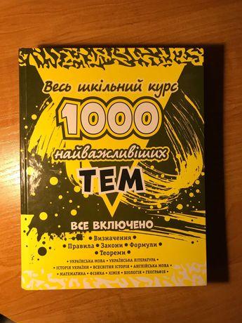 Довідник Весь шкільний курс - 1000 найважливіших тем