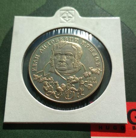 Серебрянная монета 2 рубля 1994 года И.А.Крылов