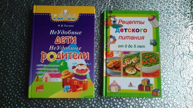 Книги о воспитании детей. Рецепты.