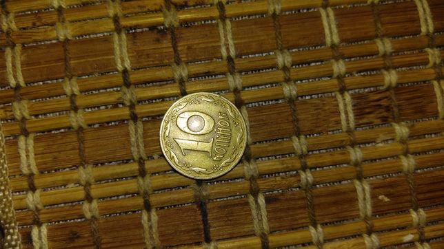 Монета в 10 коп