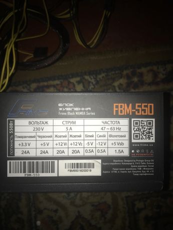 Блок питания FBM-550