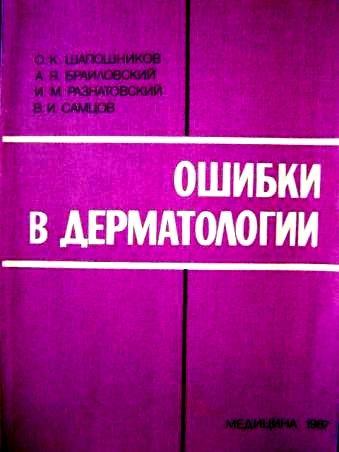Шапошников Ошибки в дерматологии Руководство