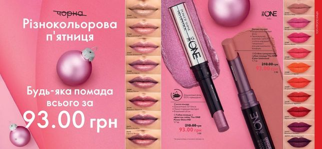 Oriflame cosmetic
