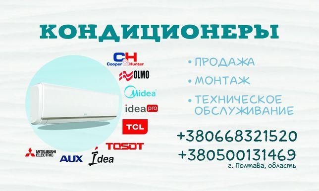Продажа, установка зимних комплектов, монтаж кондиционеров