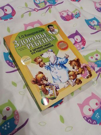 "Книга ""Здоровье ребёнка"""