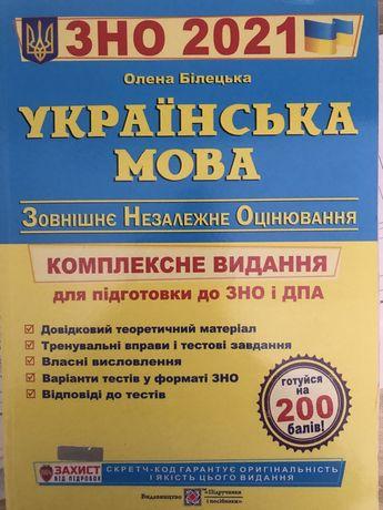 Зно 2021 украинский язык