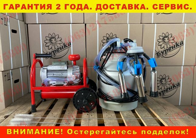 """Доильный аппарат сухой / """"Буренка-1 евро 3000"""" / Скидка 200 грн!"""