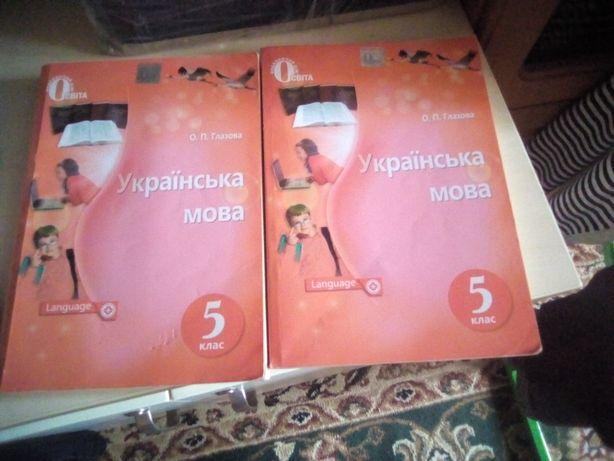 Укр мова 5клас..