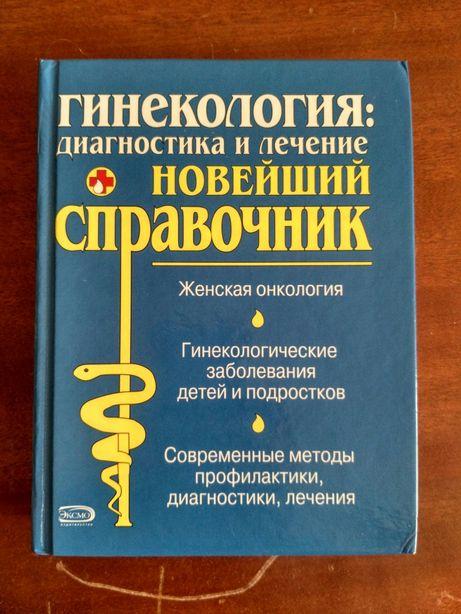 Гинекология диагностика и лечение. Справочник
