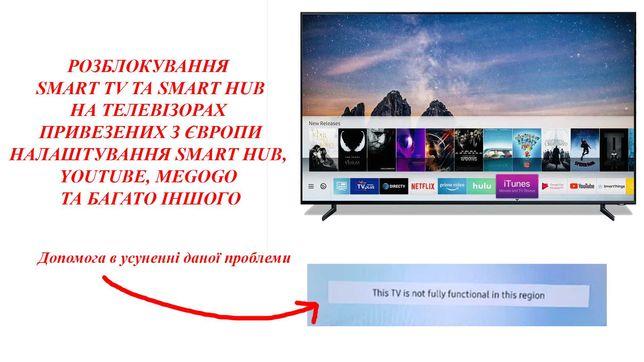 Розблокування/налаштування/прошивка телевізорів Smart Hub Smart TV