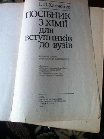Посібник з хімії для вступників