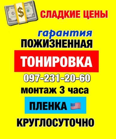 Тонировка Авто Киев Тонирование Стекол Тонировать Атермальная Пленка