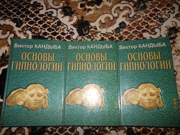 """Виктор Кандыба """"Основы гипнологии"""" (в 3-х томах)"""