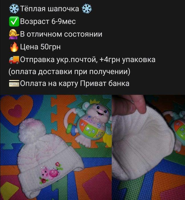 Тёплая шапка для девочки Селидово - изображение 1