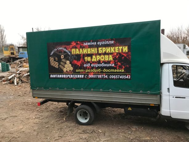 Грузоперевозки по городу,области и Украине по выгодной цене