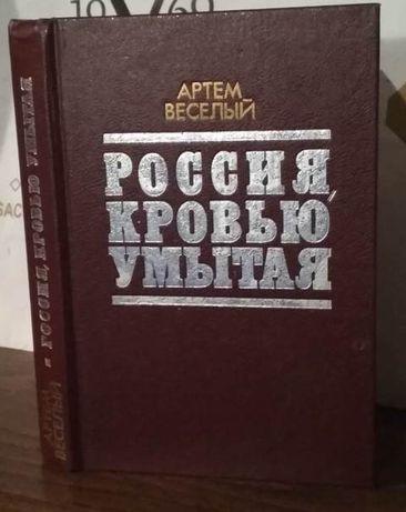 Артем Веселый, Россия, кровью умытая
