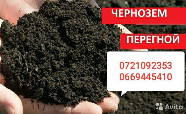Перегной-Чернозем ЗИЛ-Камаз (мешки)