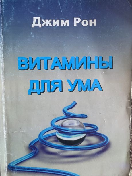 Книга Витамины для ума Джим Рон
