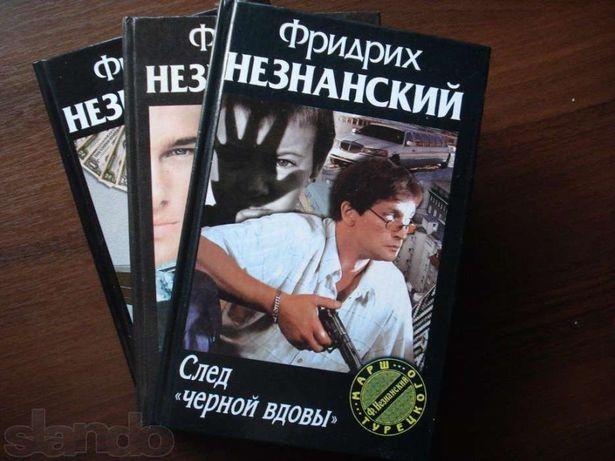 Книги Фридриха Незнанского (Господин адвокат, Марш Турецкого)