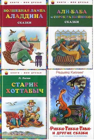 "Комплект 4 книг ""Сказки. Аладдин, Али-Баба, Хоттабыч и др"""