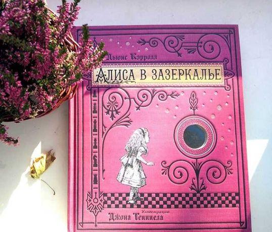 Алиса в зазеркалье (Лабиринт ру)