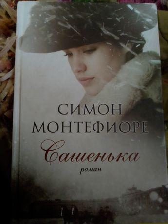"""Книга """"Сашенька"""" Симон Монтефиоре"""