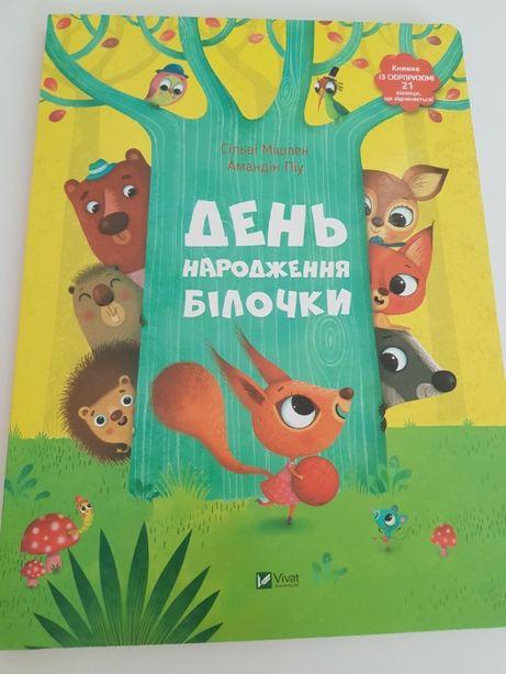 День народження білочки Книга з віконцями, яскравий дитячій Віммельбух