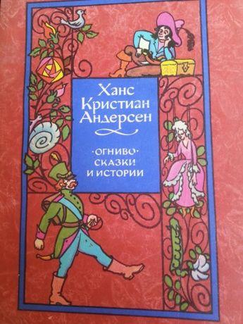 Книга Х. К. Андерсен. Сказки