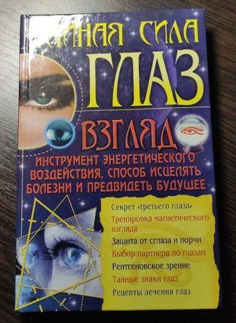 Тайная сила глаз