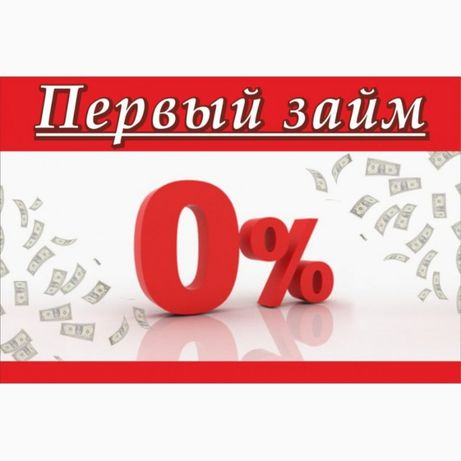 без отказа кредит онлайн займ на карту позика выгодно быстро