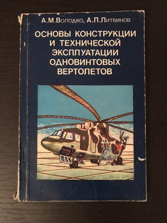 Основы конструкции и технической эксплуатации одновинтовых вертолетов