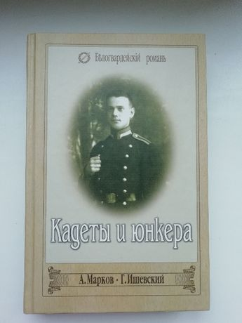 Кадеты и юнкера. Марков А., Ишевский Г. История России.