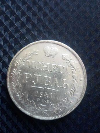 Монета 1 рубль 1841