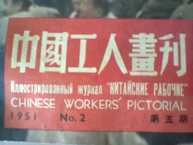 журнал китайских рабочих