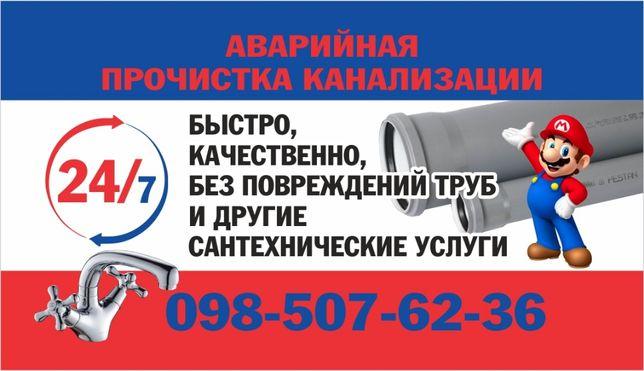 Аварийная сантехническая служба