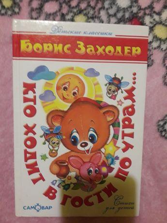 Стихи для детей 108 стр.