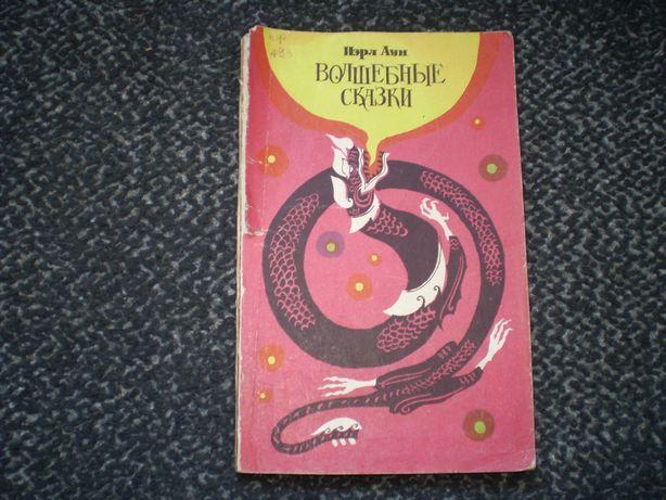 Пэрл Аун. Волшебные сказки (Бирманские). Перевод Игоря Можейко.1965г
