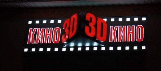 Готовый бизнес 3d кинотеатр