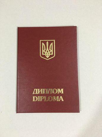Обкладинка для диплома