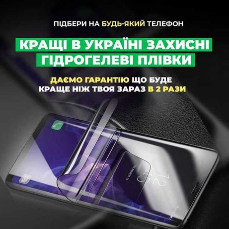 Гідрогелева плівка Samsung s7 edge s8 s9 s10 s20 plus note 8 9 10 Скло